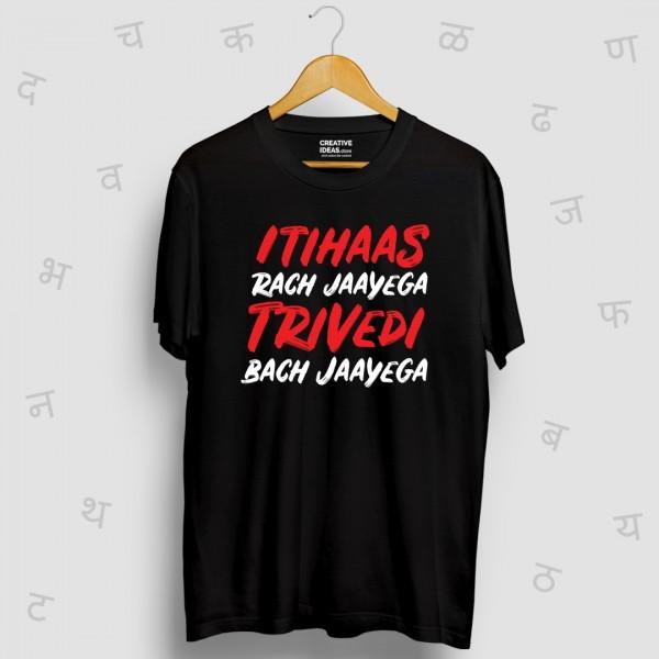 Itihaas Rach Jayega Trivedi Bach Jaayega - Rhyming Black Tshirt
