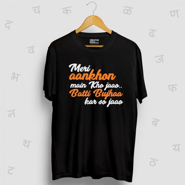 Meri Aankhon Main Kho Jaao Batti Bujhaa Kar So Jaao - Rhyming Black Tshirt