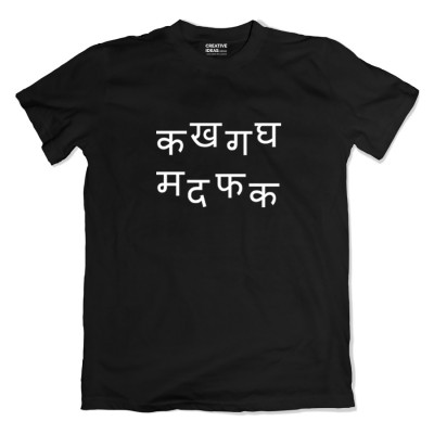 Ka Kha Ga Gha Black Tshirt