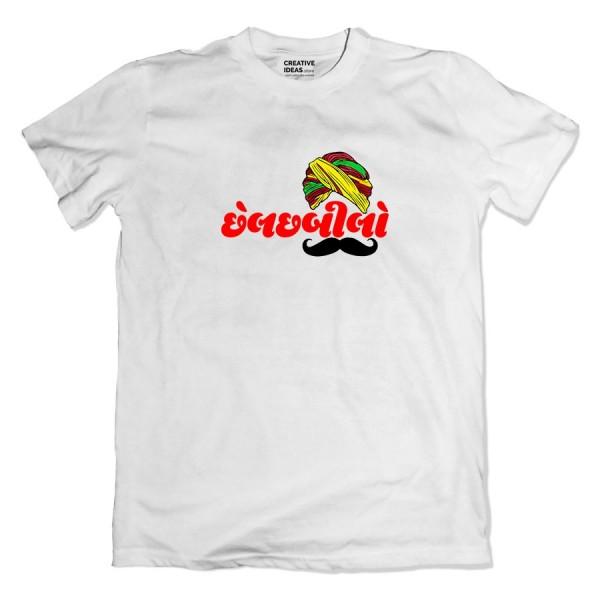 Chhel Chhabilo White Tshirt