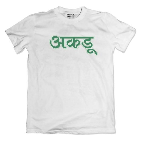 Akdu White Tshirt