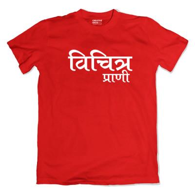 Vichitra Prani Red Tshirt