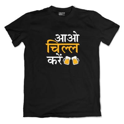 Aao Chill Kare Tshirt