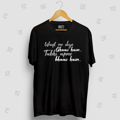 Waqt Ne Diye Ghaav Hain Tabhi Apne Bhaav Hain - Rhyming Black Tshirt