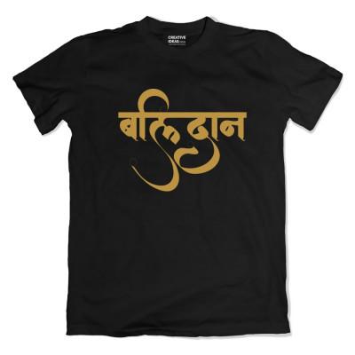Balidan - Sacred Tshirt