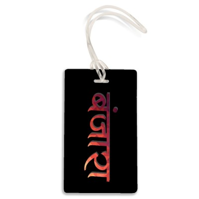 Banjara Travel Tags