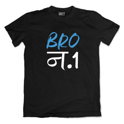 Sis No. 1 Bro No.1 Rakhi Tshirt Black