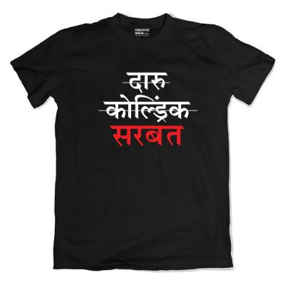 Daaru Coldrink Black Tshirt
