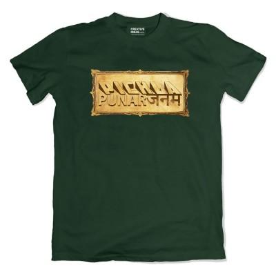 Pichla Janam Punar Janam Green Tshirt - Housefull4 Merchandise
