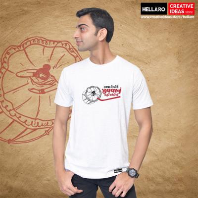 Marvani Beeke Jeevanu Nahi Chodiye Tshirt - Hellaro Merchandise