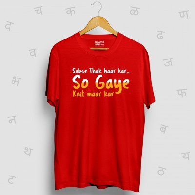 Sabse Thak Haar Kar So Gaye Knit Maar kar - Rhyming Red Tshirt