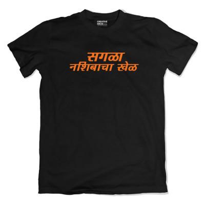 Sagala Nashiba Cha Khel Black Tshirt